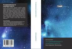 Capa do livro de Устремлённые в неизвестность
