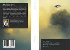 Buchcover von Убитое счастье