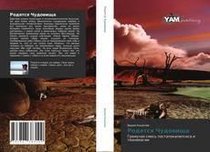 Bookcover of Родятся Чудовища