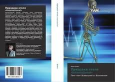 Bookcover of Призраки отеля «International»