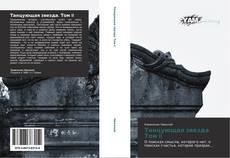 Buchcover von Танцующая звезда.  Том II