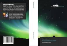 Bookcover of Неубивающий