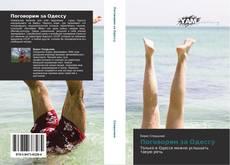 Bookcover of Поговорим за Одессу