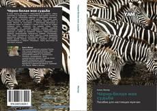 Bookcover of Чёрно-белая моя судьба