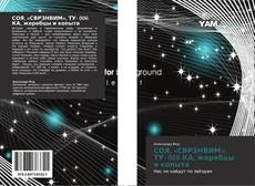Bookcover of СОЯ, «СВРЗНВИМ», ТУ- 006 КА, жеребцы и копыта
