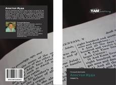 Bookcover of Апостол Иуда