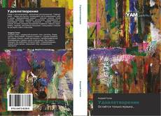 Buchcover von Удовлетворение