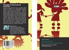 Bookcover of Рыцари из балконной палатки