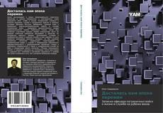 Bookcover of Досталась нам эпоха перемен