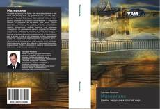 Bookcover of Мазергала
