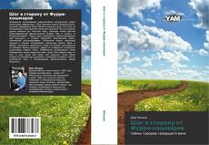Bookcover of Шаг в сторону от Фурри-кошмаров