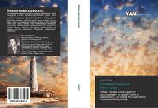 Bookcover of Нравы новых русских