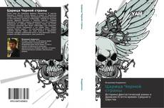 Bookcover of Царица Черной страны