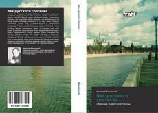 Век русского гротеска kitap kapağı
