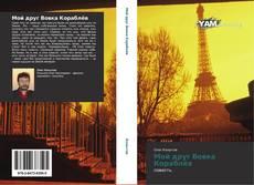 Buchcover von Мой друг Вовка Кораблёв