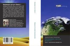 Bookcover of Незваная гостья. Книга 1