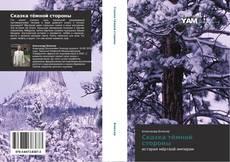 Bookcover of Сказка тёмной стороны