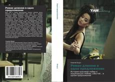 Buchcover von Роман длиною в одно предложение