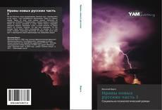 Bookcover of Нравы новых русских часть 3