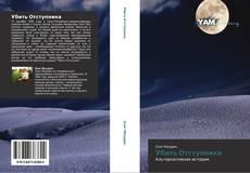 Bookcover of Убить Отступника