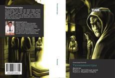 Bookcover of Техномонстры