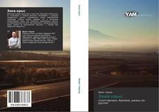 Bookcover of Зона крыс