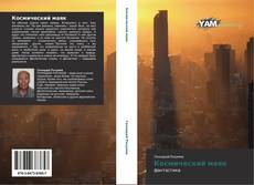 Bookcover of Космический маяк