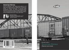 Bookcover of Золотая Ночка