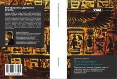 Bookcover of Все фараоны Древнего Египта