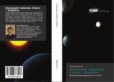 Buchcover von Звездный странник.   Книга 1. Корабль