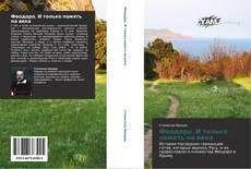 Bookcover of Феодоро. И только память на века