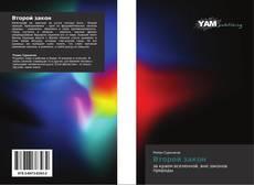 Bookcover of Второй закон