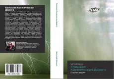 Capa do livro de Большая Космическая Дорога