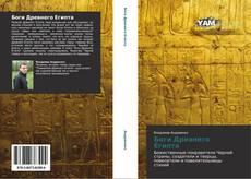 Borítókép a  Боги Древнего Египта - hoz