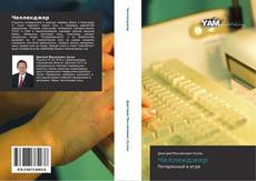 Bookcover of Челленджер