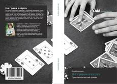 Bookcover of На грани азарта