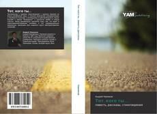 Bookcover of Тот, кого ты...