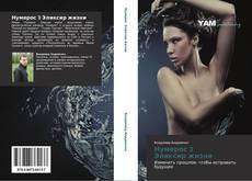 Bookcover of Нумерос 3   Эликсир жизни
