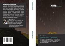 Обложка Бумеранг Ориона
