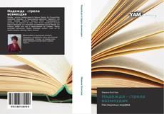 Bookcover of Надежда - cтрела возмездия