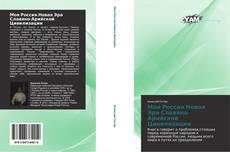 Bookcover of Моя Россия.Новая Эра Славяно-Арийской Цивилизации
