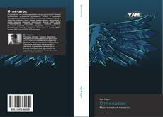 Bookcover of Отпечаток