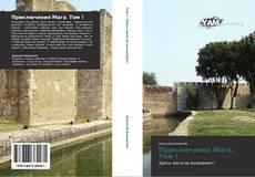 Bookcover of Приключения Мага. Том 1