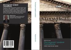 Bookcover of Последний трофей Ганнибала