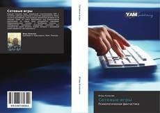 Bookcover of Сетевые игры