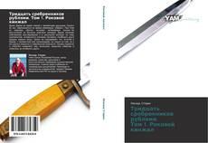 Bookcover of Тридцать сребренников рублями.  Том 1. Роковой кинжал
