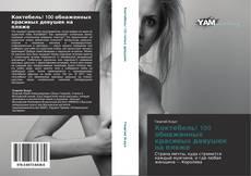 Bookcover of Коктебель! 100 обнаженных красивых девушек на пляже