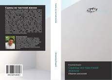 Bookcover of Сцены из частной жизни
