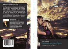 Bookcover of Шпионская любовь
