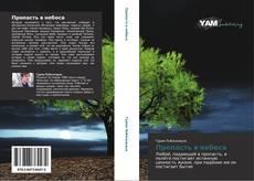 Bookcover of Пропасть в небеса